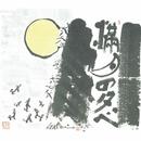 満月の夕/酒井 俊