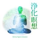 浄化瞑想/志麻絹依