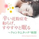 辛い花粉症を和らげて、すやすやと眠る~クォンタムタッチ(R)瞑想/志麻絹依