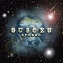 APOLLO/GUSOKU