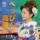 べっぴん海峡/西田 梨沙