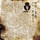 出戻り鬼畜サイコ野郎(再犯)/ゴシップ