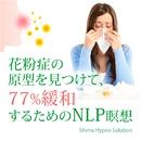 花粉症の原型を見つけて、77%緩和するためのNLP瞑想/志麻絹依