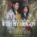 WITH MY DRAGON  (日本とブータン王国の子供たち絵画交流展 テーマ曲)/千鶴伽/露崎俊介