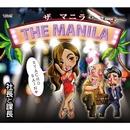 THE MANILA/社長と課長
