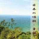 日本の唱歌・童謡/ブルーライトキャラバン
