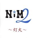 灯火/NiM2