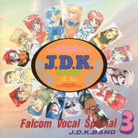 ファルコム ボーカルスペシャル J.D.K. BAND 3