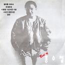 Best Of Houng Soo Chul/ホン・スチョル