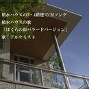 積水ハウスの3・4階建てCMソング 積水ハウスの歌「ぼくらの街バラードバージョン」/アルケミスト