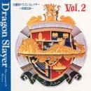 交響詩 ドラゴンスレイヤー 英雄伝説 Vol.2/Falcom Sound Team jdk
