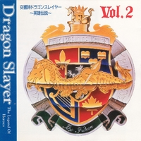 交響詩 ドラゴンスレイヤー 英雄伝説 Vol.2
