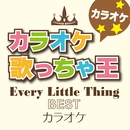 カラオケ歌っちゃ王 Every Little Thing BEST カラオケ/カラオケ歌っちゃ王