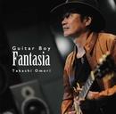 Guitar Boy Fantasia/大森 隆志