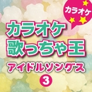 アイドルソングス カラオケ Vol.3/カラオケ歌っちゃ王