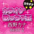 カラオケ歌っちゃ王 西野カナ BEST2/カラオケ歌っちゃ王