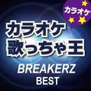 カラオケ歌っちゃ王 BREAKERZ BEST カラオケ/カラオケ歌っちゃ王