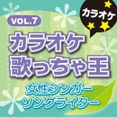 女性シンガーソングライター カラオケ Vol.7/カラオケ歌っちゃ王