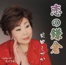 恋の鎌倉/貝田しづか