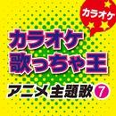 アニメ主題歌 7/カラオケ歌っちゃ王