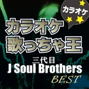 カラオケ歌っちゃ王 三代目 J Soul Brothers BEST カラオケ/カラオケ歌っちゃ王