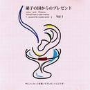 硝子の国からのプレゼントvol.1/Crystal Melody