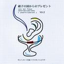 硝子の国からのプレゼントvol.2/Crystal Melody
