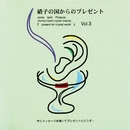 硝子の国からのプレゼントvol.3/Crystal Melody