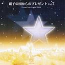 硝子の国からのプレゼントvol.7/Crystal Melody
