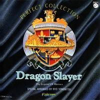 パーフェクトコレクション ドラゴンスレイヤー英雄伝説