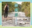 神流川/大須賀 ひでき