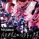 パラダイム・パラドックス(初回限定盤) DVD/MEJIBRAY