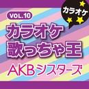 カラオケ歌っちゃ王 AKBシスターズ カラオケ Vol.10/カラオケ歌っちゃ王
