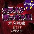 カラオケ歌っちゃ王 椎名林檎 BEST カラオケ/カラオケ歌っちゃ王