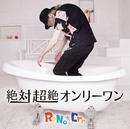 絶対超絶オンリーワン B-TYPE/RoNo☆Cro