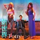 新世界/Tony