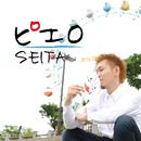 ピエロ/SEITA