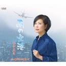 雨の空港/リン・ユミ