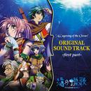オリジナル・サウンドトラック 「海の檻歌」~前編~/Falcom Sound Team jdk
