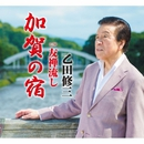加賀の宿/乙田 修三