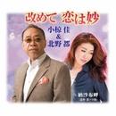 改めて 恋は妙/小椋佳&北野都