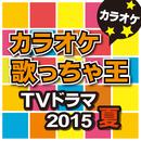 TVドラマ 2015夏 カラオケ/カラオケ歌っちゃ王