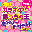 カラオケ歌っちゃ王 きゃりーぱみゅぱみゅ カラオケ Vol.2/カラオケ歌っちゃ王