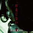 おまじない(通常盤)/Avel Cain