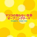 マツコの知らない世界オープニングテーマ Creator's Ver. Inst./点音源