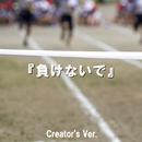 負けないで Creator's Ver./点音源