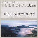 KBS FM企画 韓国の伝統音楽シリーズ 01 (管弦楽団の正楽)/KBS国楽管弦楽団