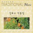 KBS FM企画 韓国の伝統音楽シリーズ 22 (キム・ヒジョ作品集)/KBS国楽管弦楽団