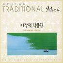 KBS FM企画 韓国の伝統音楽シリーズ 25 (イ・ガントク作品集)/KBS国楽管弦楽団