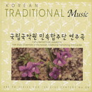KBS FM企画 韓国の伝統音楽シリーズ 28 (国立国楽院民俗合奏団演奏曲)/KBS国楽管弦楽団